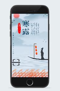 秋季寒露节气海报