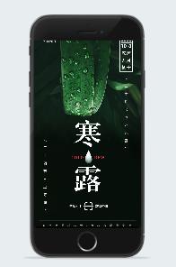寒露节气文艺海报