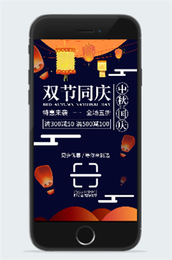 药店中秋国庆pop海报