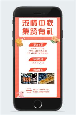 中秋集赞送月饼活动海报