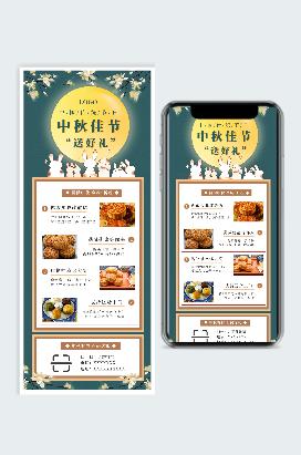 中秋节美食宣传海报