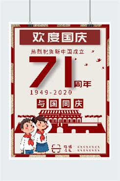 热烈庆祝建国71周年插画海报