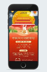 中秋国庆插画风海报