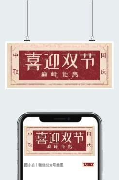 喜迎中秋国庆双节插画图片