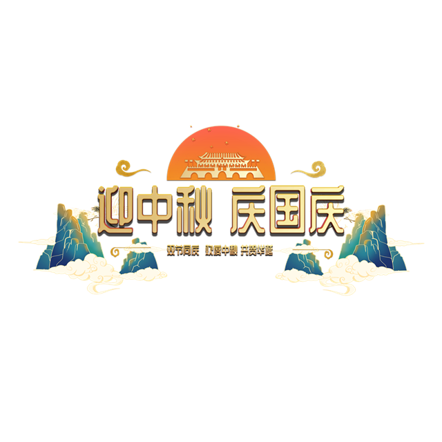 迎中秋庆国庆简笔画