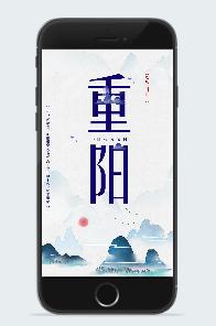 重阳节祝福插画
