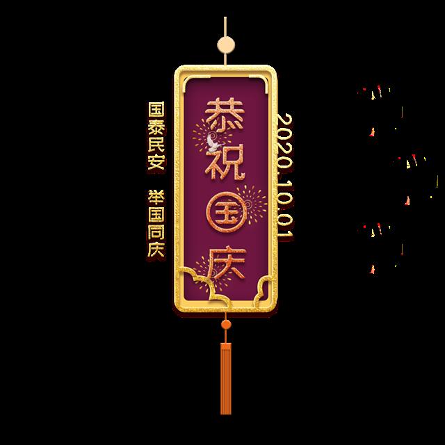 恭祝国庆创意字体设计