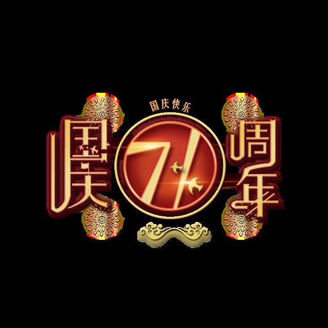 国庆节71周年主题插画