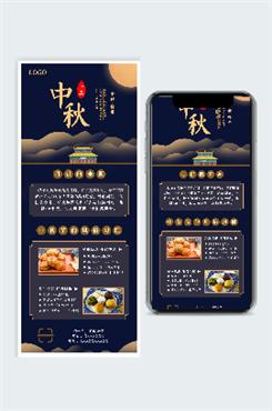中秋国庆地产海报