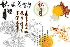 中秋节诗词图片