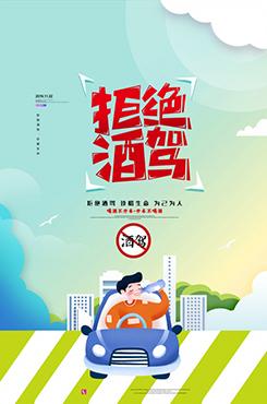 拒绝酒驾宣传海报