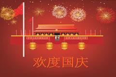 国庆节背景图