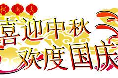 欢度国庆喜迎中秋字体设计图
