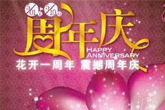 一周年店庆海报图片