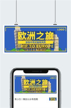 国庆欧洲旅游海报