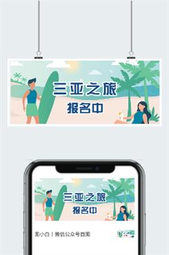 三亚度假宣传海报