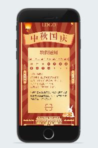中秋国庆放假宣传海报