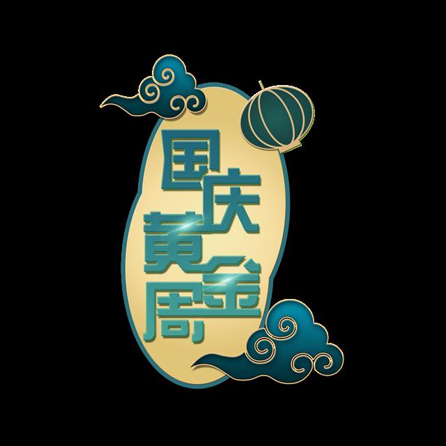 国庆黄金周字体设计