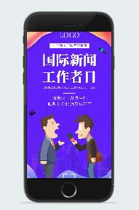 国际新闻工作者日手机海报