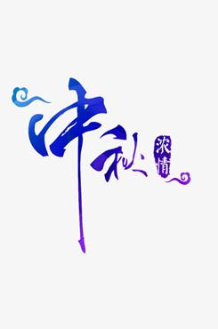 浓情中秋艺术字