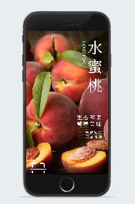 水蜜桃促销图片