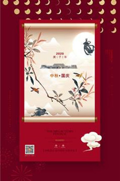 中秋节国庆节放假通知