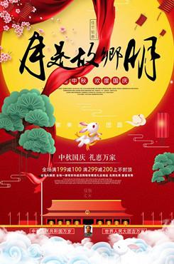 商场中秋国庆满减促销海报
