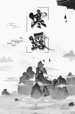 插画风寒露节气海报