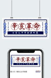 中国辛亥革命纪念日公众号首图
