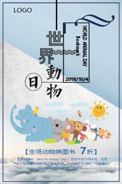 2020世界动物日手绘海报