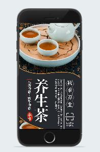 秋季养生茶海报