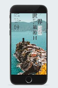 世界旅游日广告海报