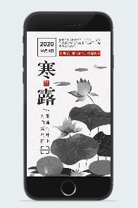 水墨风寒露节气海报