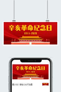 红色辛亥革命纪念日图片