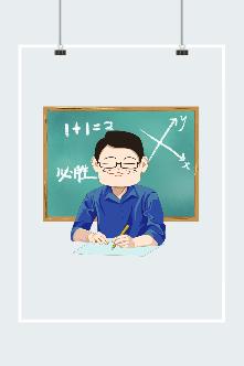 教师节讲课男老师矢量图