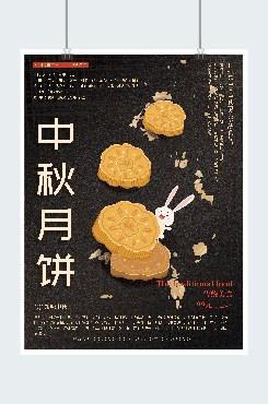 中秋节月饼特惠海报