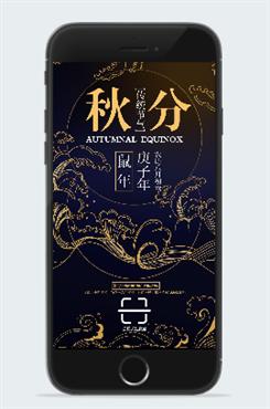 中国风秋分祝福海报