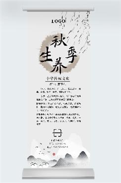 中国风秋分养生习俗展板