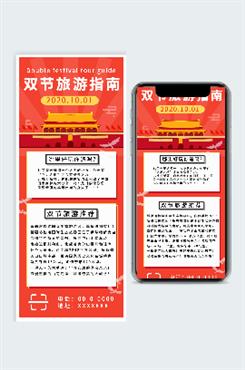 国庆中秋旅游宣传海报