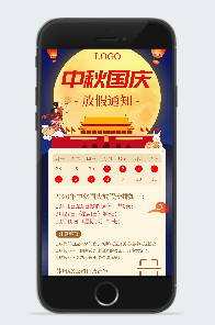 中秋国庆放假通知模板