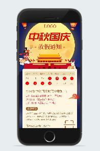 2020中秋国庆放假通知