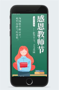 教师节粉笔字海报