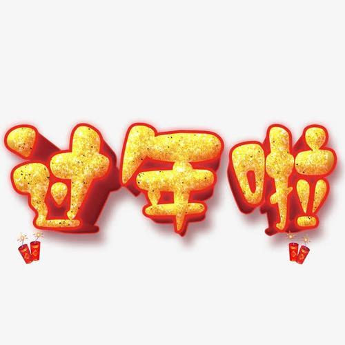 金色過年啦字體設計圖片