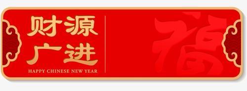 春节财源广进标签图片