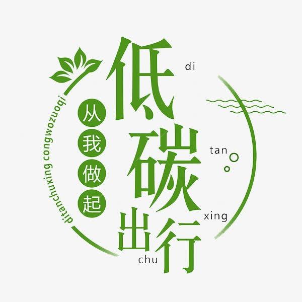 低碳出行标语艺术字