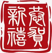 春节印章图案