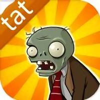 植物大战僵尸tat版手机版