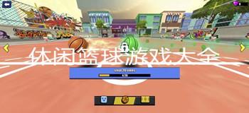 休闲篮球游戏