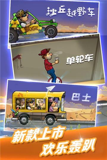 登山赛车2手机版图4