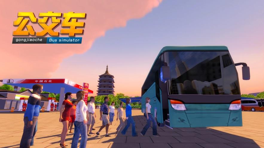 公交车模拟器版本大全
